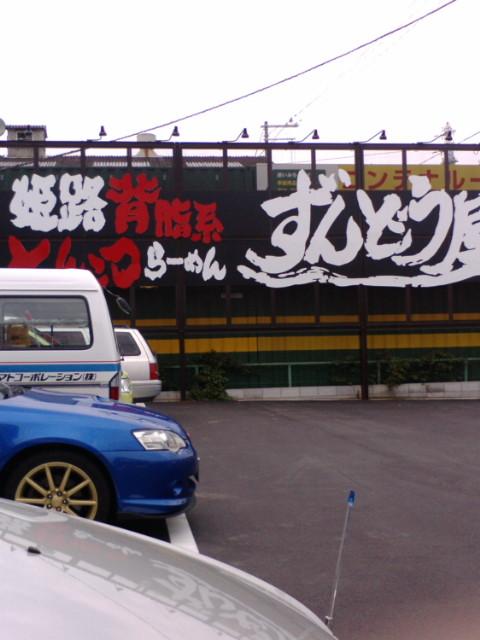 今日は姫路車検(その4)